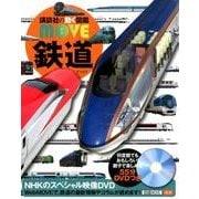 鉄道(講談社の動く図鑑MOVE) [図鑑]