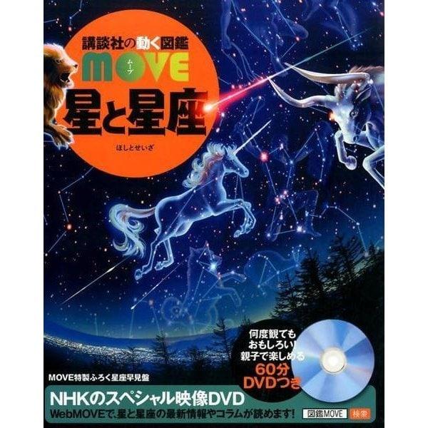 星と星座(講談社の動く図鑑MOVE) [図鑑]