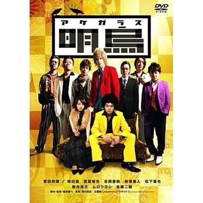 明烏 アケガラス [DVD]
