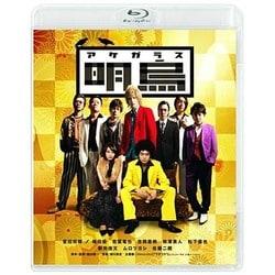 明烏 アケガラス [Blu-ray Disc]