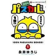 100%パスカル先生<1>(コロコロコミックス) [コミック]