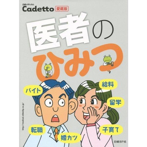 医者のひみつ―日経メディカルCadetto愛蔵版 愛蔵版 [単行本]