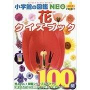 花クイズブック(小学館の図鑑NEO+プラスPOCKET) [単行本]