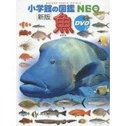 魚 新版 (小学館の図鑑NEO〈4〉) [図鑑]