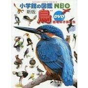 鳥―恐竜の子孫たち DVDつき 新版 (小学館の図鑑NEO) [図鑑]