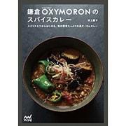 鎌倉OXYMORONのスパイスカレー―スパイス5つからはじめる、旬の野菜たっぷりの具だくさんカレー [単行本]