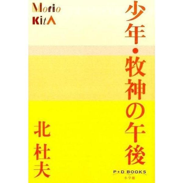 少年・牧神の午後(P+D BOOKS) [単行本]