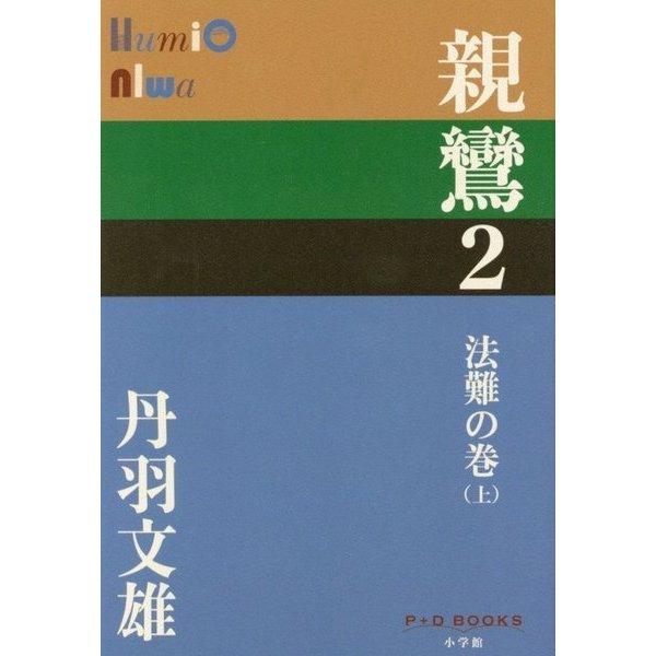 親鸞〈2〉法難の巻〈上〉(P+D BOOKS) [単行本]