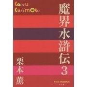 魔界水滸伝〈3〉(P+D BOOKS) [単行本]