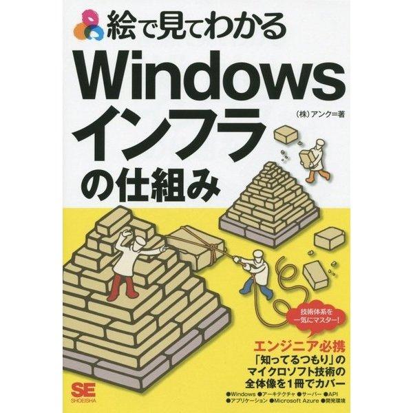 絵で見てわかるWindowsインフラの仕組み [単行本]