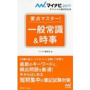 要点マスター!一般常識&時事(マイナビ2017オフィシャル就活BOOK) [単行本]