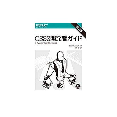 CSS3開発者ガイド―モダンWebデザインのスタイル設計 [単行本]