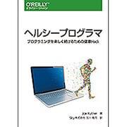 ヘルシープログラマ―プログラミングを楽しく続けるための健康Hack [単行本]