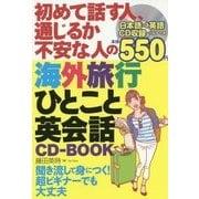 初めて話す人、通じるか不安な人の海外旅行ひとこと英会話CD-BOOK [単行本]