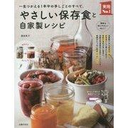 やさしい保存食と自家製レシピ (実用No.1シリーズ) [単行本]