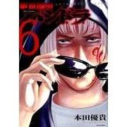 東京闇虫-2nd scenario-パンドラ 6(ジェッツコミックス) [コミック]