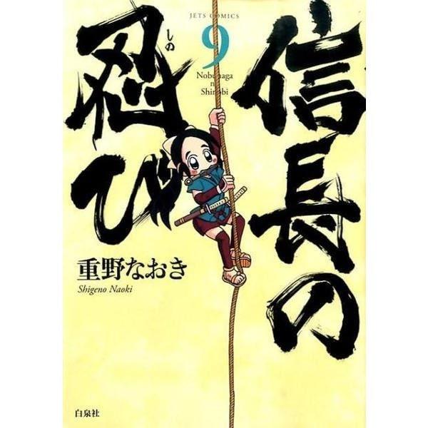 信長の忍び 9(ジェッツコミックス) [コミック]
