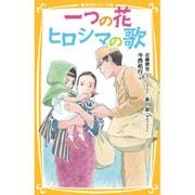 一つの花 ヒロシマの歌(集英社みらい文庫) [新書]