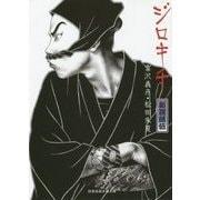 ジロキチ―新説鼠伝(招き猫文庫) [文庫]