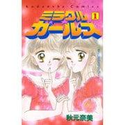 ミラクル☆ガールズ なかよし60周年記念版(1) (KCデラックス なかよし) [コミック]