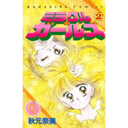 ミラクル☆ガールズ なかよし60周年記念版(2) (KCデラックス なかよし) [コミック]
