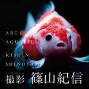 アートアクアリウム×篠山紀信カレンダー 2016