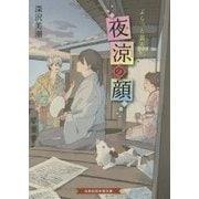 夜涼の顔―ぷらっと黄表紙(招き猫文庫) [文庫]