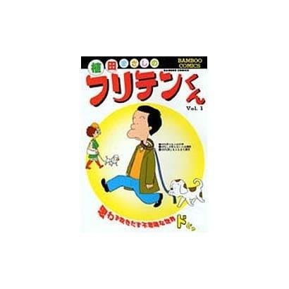 フリテンくん 1(バンブー・コミックス) [単行本]