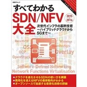 すべてわかるSDN/NFV大全 2015-2016(日経BPムック) [ムックその他]