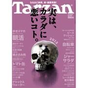 Tarzan (ターザン) 2015年 7/9号 No.675 [雑誌]