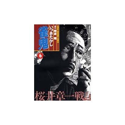 雀鬼 6(近代麻雀コミックス) [コミック]