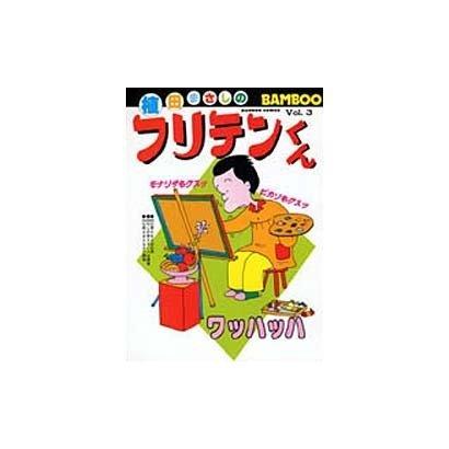 フリテンくん 3(バンブー・コミックス) [単行本]