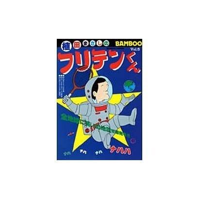 フリテンくん Vol.5(バンブー・コミックス) [単行本]