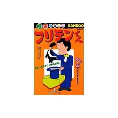 フリテンくん Vol.6(バンブー・コミックス) [単行本]
