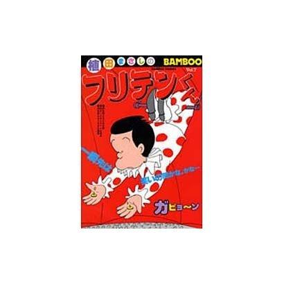フリテンくん Vol.7(バンブー・コミックス) [単行本]