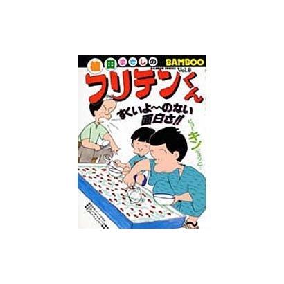 フリテンくん Vol.8(バンブー・コミックス) [単行本]