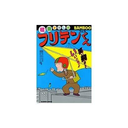 フリテンくん Vol.9(バンブー・コミックス) [単行本]