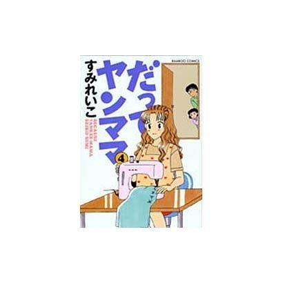 だってヤンママ 4(バンブー・コミックス) [コミック]