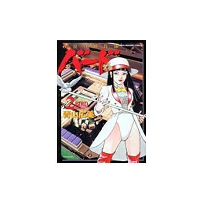 バード砂漠の勝負師 2(近代麻雀コミックス) [コミック]