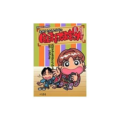 ホンマでっせお客さん 2(バンブー・コミックス) [コミック]