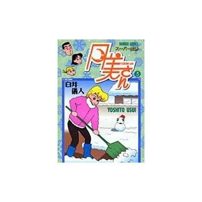 スーパー主婦月美さん 3(バンブー・コミックス) [コミック]