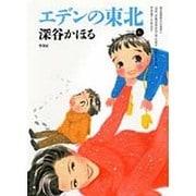 エデンの東北 6(バンブー・コミックス) [コミック]