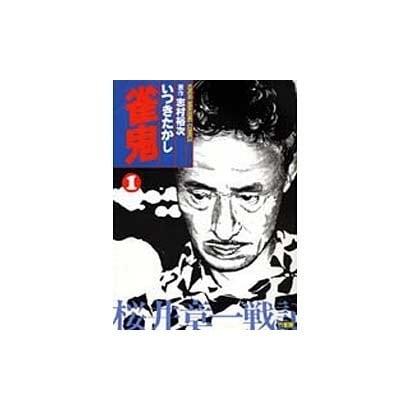 雀鬼 1(近代麻雀コミックス) [コミック]