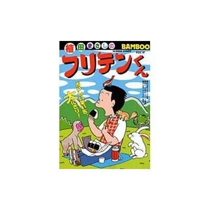 フリテンくん 14(バンブー・コミックス) [単行本]