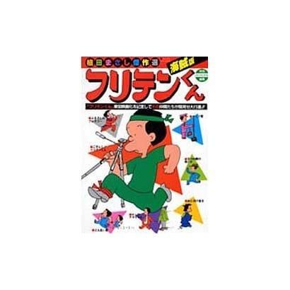 フリテンくん 海賊版(バンブー・コミックス) [単行本]