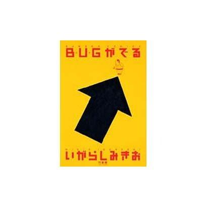 BUGがでる(バンブー・コミックス) [単行本]
