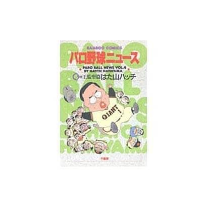 パロ野球ニュース 4 王監督篇 続(バンブー・コミックス) [単行本]