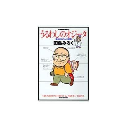 うるわしのオジータ(バンブー・コミックス) [コミック]