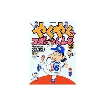 やくやくスポーツらんど 2(バンブー・コミックス) [コミック]