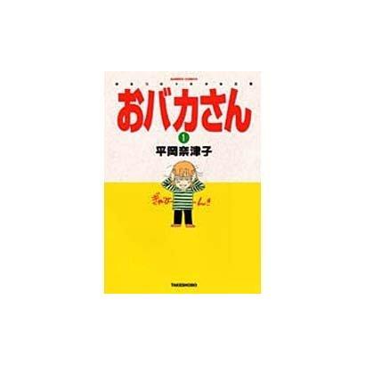 おバカさん 1(バンブー・コミックス) [コミック]